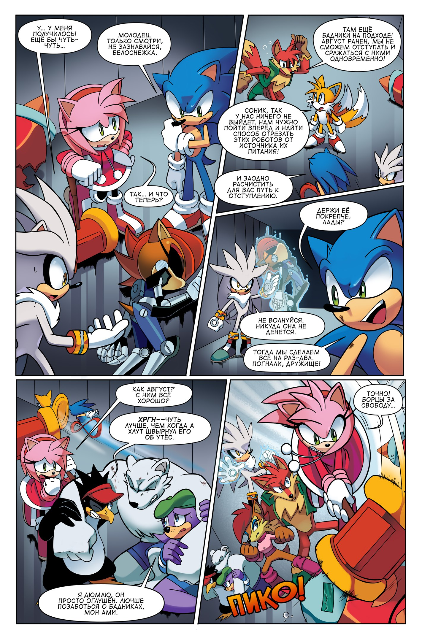 """Sonic the Hedgehog #248 – """"At All Costs, Part 2"""" – Page 1 – Russian"""