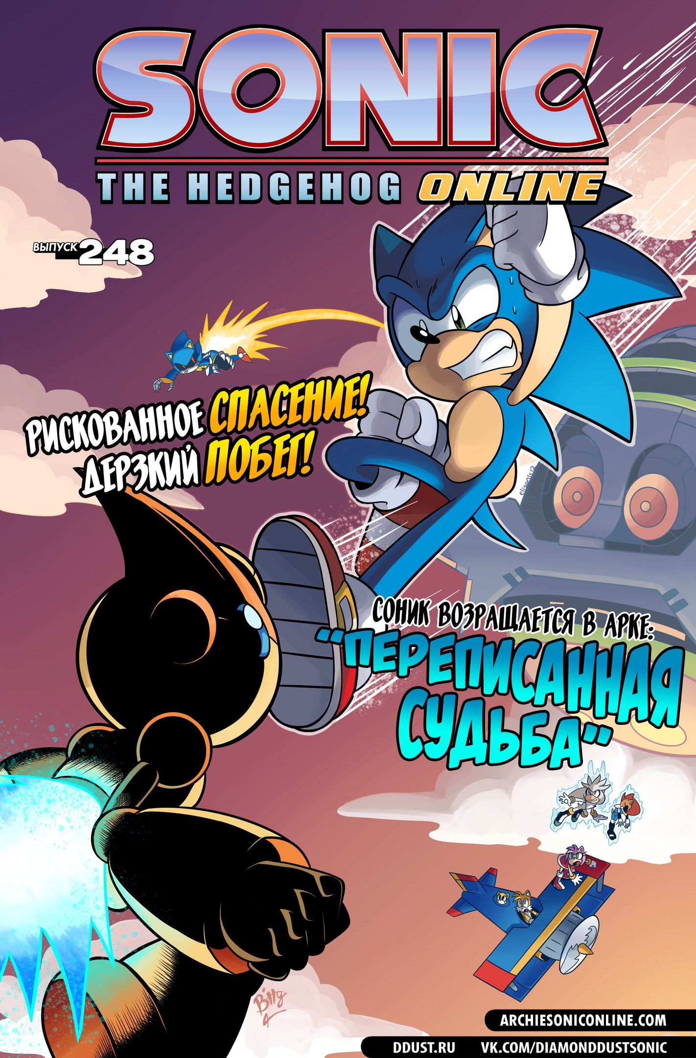 Sonic the Hedgehog Online #248 – Cover – Russian