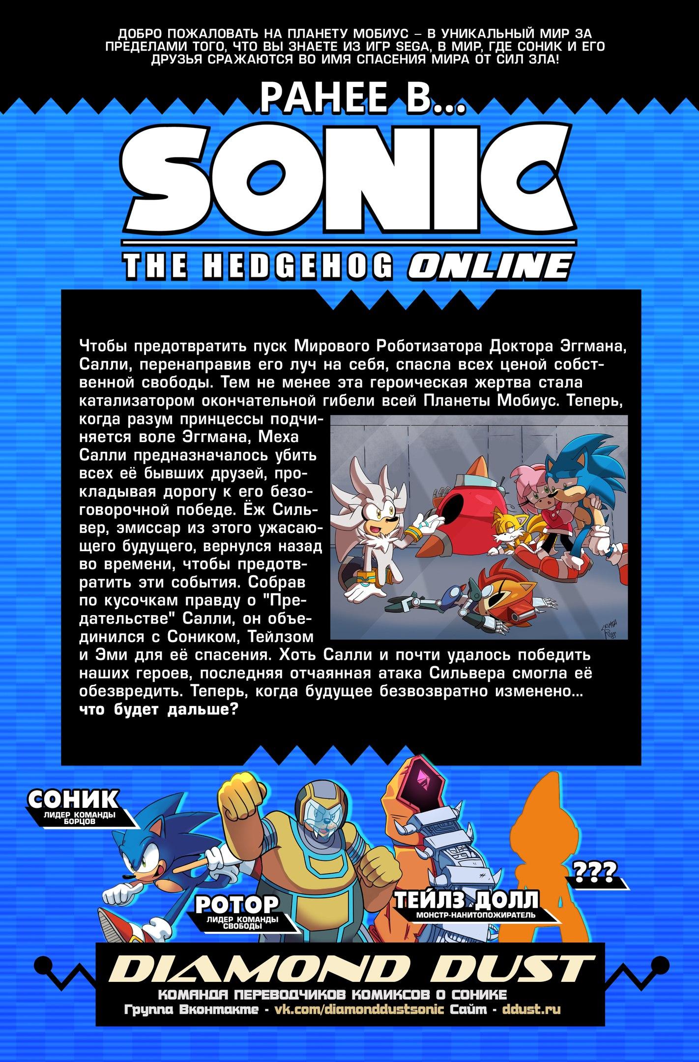 Sonic the Hedgehog Online #248 – Recap – Russian